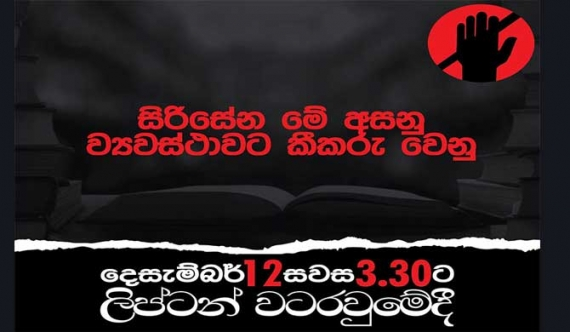 'The Fight For Democracy' today in Colombo