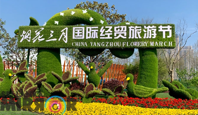Major tourism, trade expo kicks off in Yangzhou (Video)