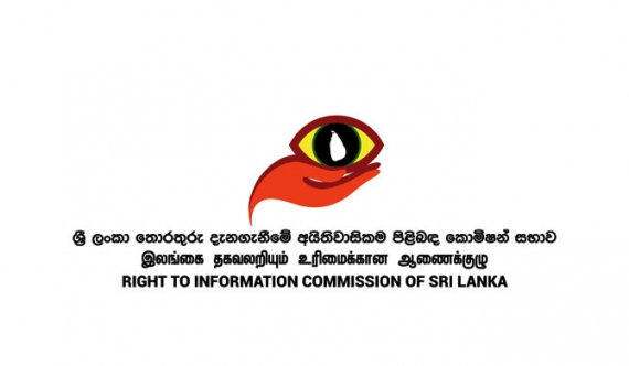 Website of the RTI Commission of Sri Lanka Launched