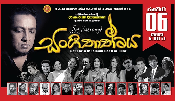 25 artistes set to dazzle at 'Sangeethaathmaya'