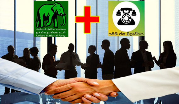 If nominations cancelled UNP to unite for election