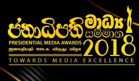 First Presidential Media Awards today