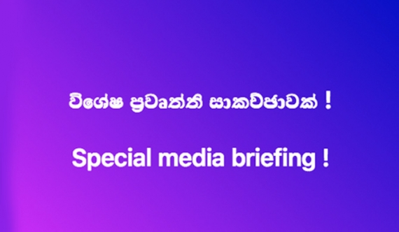 Special media briefing at 11am