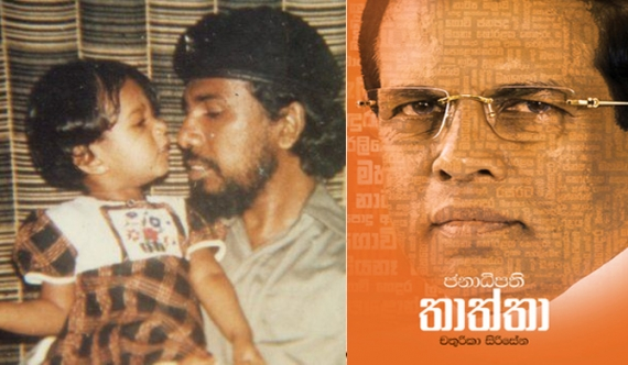 Chathurika Sirisena's book presented to Wijeweera's daughter Esha!