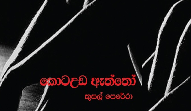 Kusal's 'Kotauda Eththo' to be launched on June 02