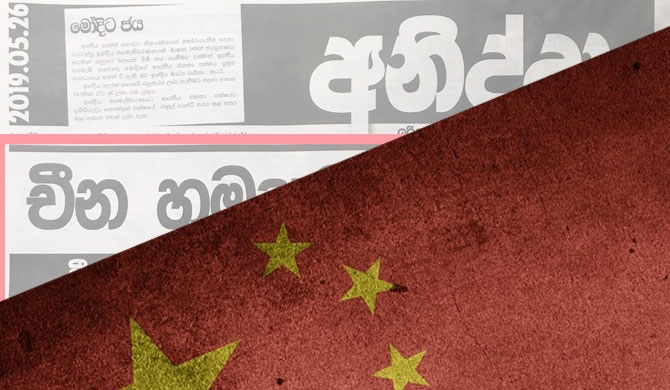 'Anidda' lead news, absolutely fake - Chinese Embassy