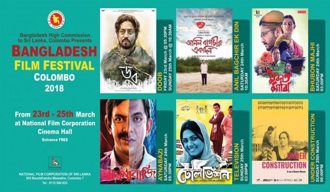Bangladesh Film Fest at Tharanganie